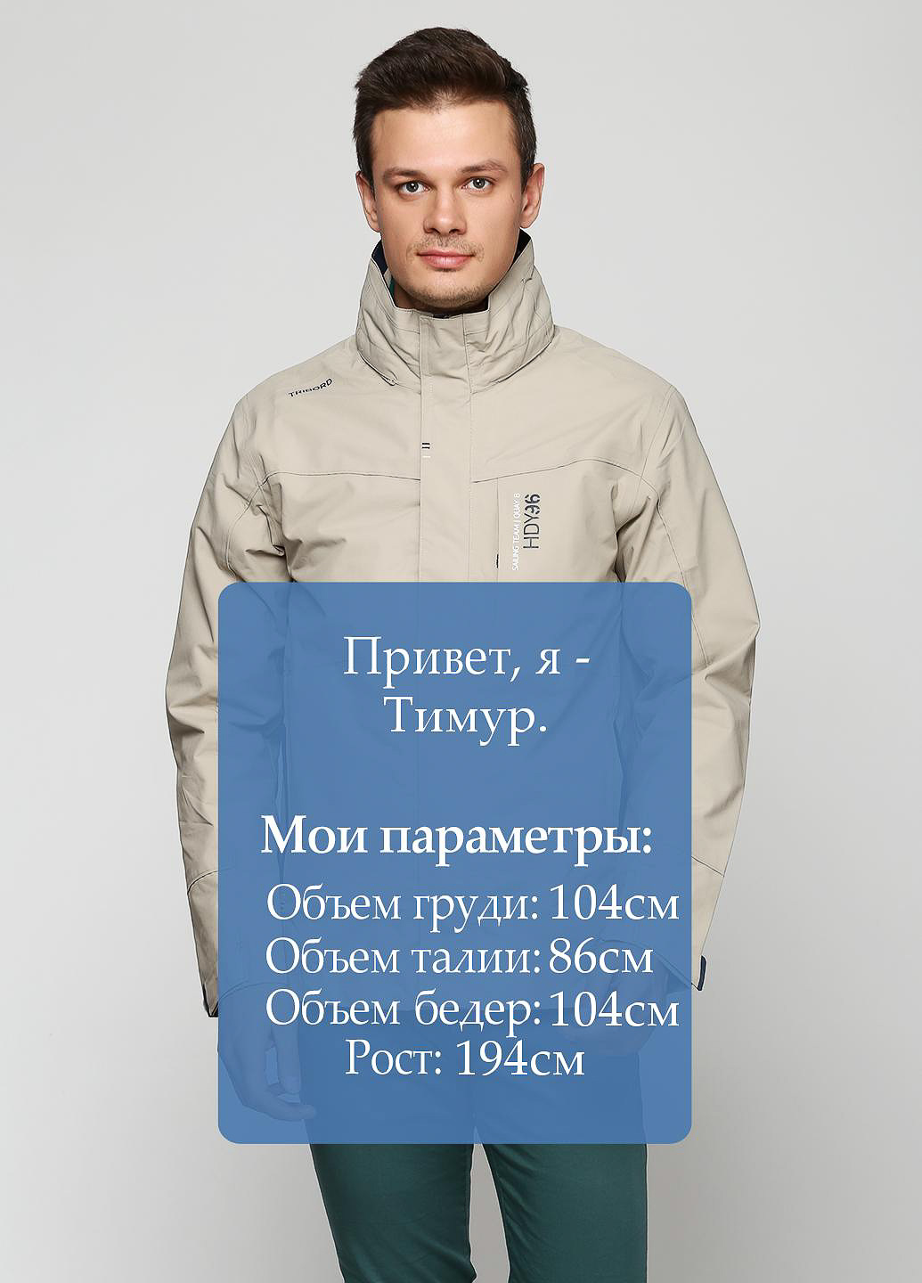 Куртка Decathlon 134394